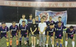 火炬扬州创客邦假日供电队于江都区第八届运动会足球决赛打平对手