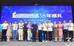 江苏省孵化器30周年巡礼在苏州相城举行