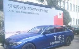博济科技园苏州宝华BMW大客户专场品鉴活动圆满结束