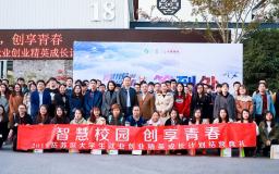 硕果盈枝丰收景——2019姑苏区大学生就业创业精英成长计划圆满结营