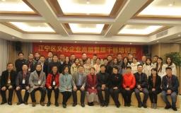 博济·J6软件创意园承办的江宁区文化企业管理干部专题培训班圆满结课