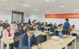 杭州博济·钱江汇谷成功举办《中小企业系列政策解读培训会》