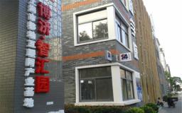 """上海博济·智汇园喜获""""上海市信息服务产业基地特色基地""""荣誉称号"""