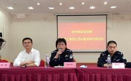 上海智汇园举办电信防诈骗宣传安全会