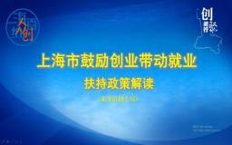 上海博济F1088成功举办闵行区创业扶持政策宣讲会