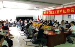 上海博济智汇园举办2020年复工促产扶持政策宣讲会