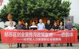 姑苏聚创业孵化基地联盟2020理事会议在火炬孵化召开