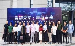 """""""海纳英才,智创未来""""——中国·常州高端海归人才专项对接会在常州市钟楼区隆重举办"""