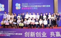 """2020""""创客中国""""江苏省中小企业创新创业大赛 ——高端装备制造专题赛在常州圆满落幕"""