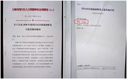 博济F1088园区获批闵行区区级创业孵化示范基地