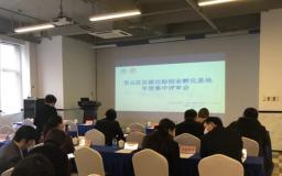 """上海·博济智汇园获评2019年度创业孵化工作""""优秀""""单位"""