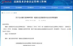 喜报!火炬孵化杭州区域园内三家企业获高新技术企业认定