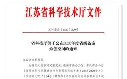 火炬孵化·广陵峰汇荣获2020年省级备案众创空间