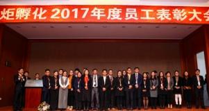 火炬孵化集团2017员工表彰大会