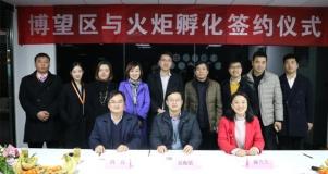 华夏火炬产业协同环南京博望区创客邦签约落地