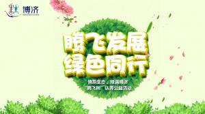 """情系生态,绿满kok平台app下载——""""腾飞树""""认养公益活动"""
