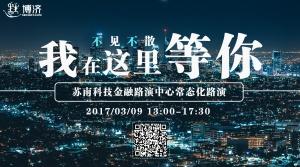 苏南科技金融路演中心常态化路演(第六期)