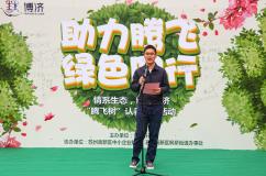 """助力腾飞,绿色同行——""""腾飞树""""认养公益活动"""