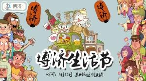 第一届kok平台app下载生活节来啦!! 世界美味探索之旅等你来