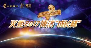 火炬2017kok平台app下载成长杯企业门诊第二场——上海站即将启航
