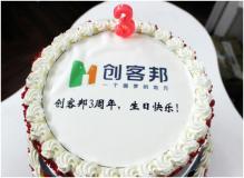 三周年系列活动之南昌创客邦3周年集体生日趴圆满举办!