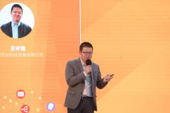 专访爱因互动创始人王守崑: 现在是AI 创业的大航海时代