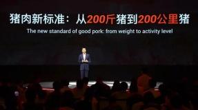 """丁磊和马云都去养猪了,一文解析那些和""""猪""""相关的新零售逻辑"""