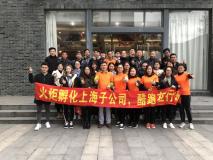 上海子公司团建活动圆满结束