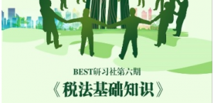 BEST研习社第六期:税法基础知识