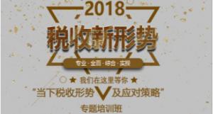 BEST 研习社第七期:税收新形势