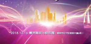 BEST研习社第十一期:2018中国创业者峰会(南京)暨集聚全球创新资源江宁专场活动