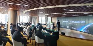"""""""链接资源·2019年首场园区对接会""""圆满落幕"""