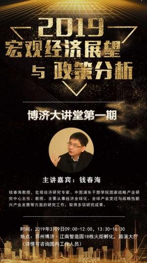 博济大讲堂第一期:《中国宏观经济政策走向与形势分析》