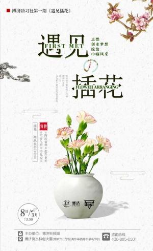 BEST研习社第一期:遇见插花