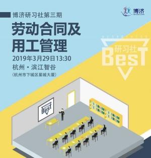BEST研习社第三期:劳动合同及用工管理