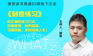 樊登读书南通03期线下沙龙—《刻意练习》