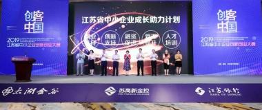 """火炬孵化荣获""""江苏省中小企业成长助力计划""""单位"""