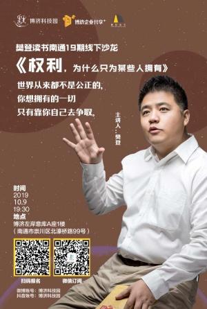 樊登读书南通19期线下沙龙—《权力,为什么只为某些人拥有》